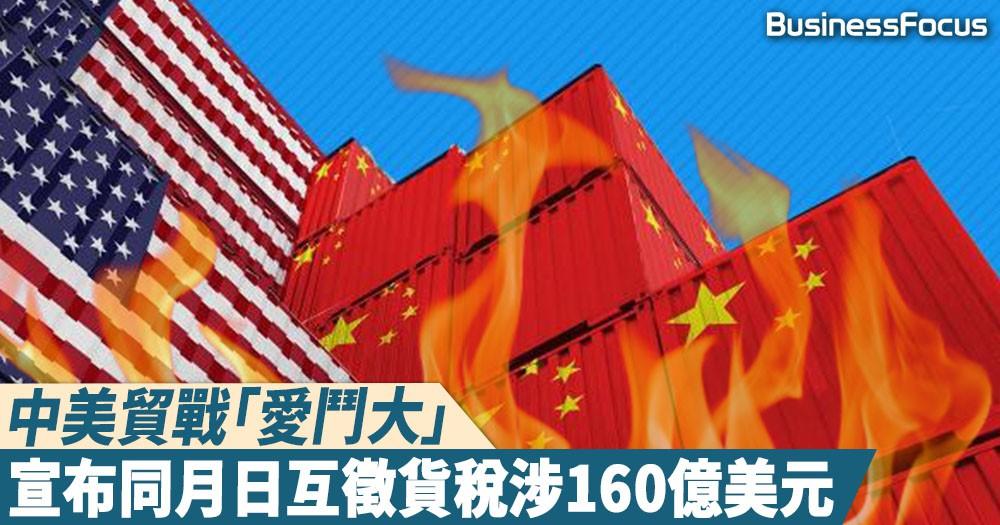 【繼續升溫】中美貿戰「愛鬥大」,宣布同月日互徵商品關稅涉160億美元
