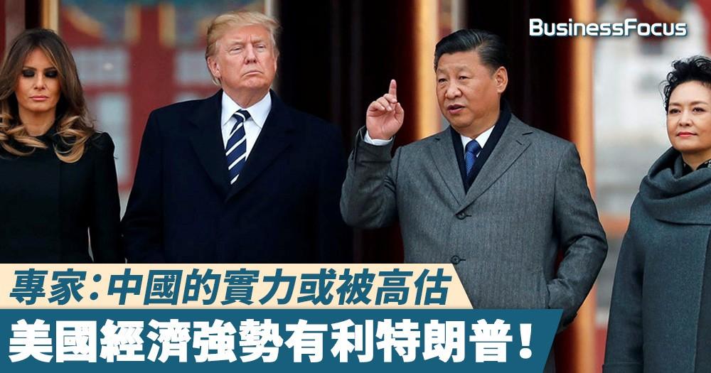 【鹿死誰手?】專家:中國的實力或被高估,美國經濟強勢有利特朗普!