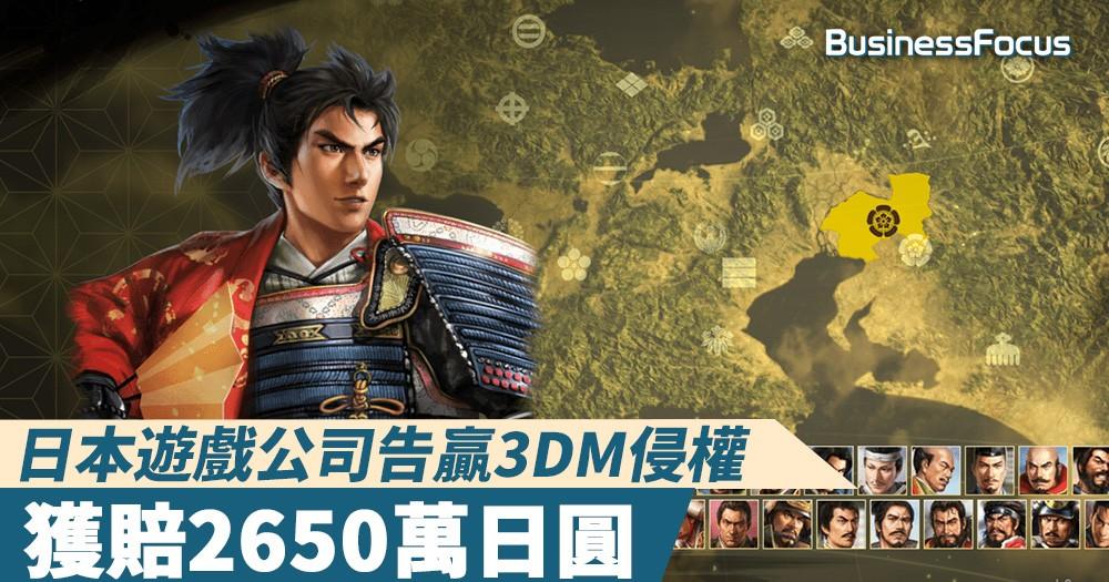 【盜亦有道?】日本遊戲公司告贏3DM侵權,獲賠2650萬日圓