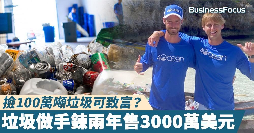【環保商機】撿100萬噸垃圾可致富? 垃圾做手鍊兩年售3000萬美元