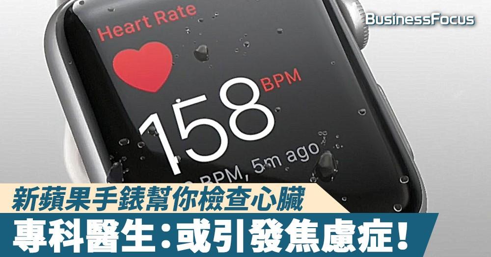 【健康科技】新蘋果手錶幫你檢查心臟,專科醫生:或引發焦慮症!