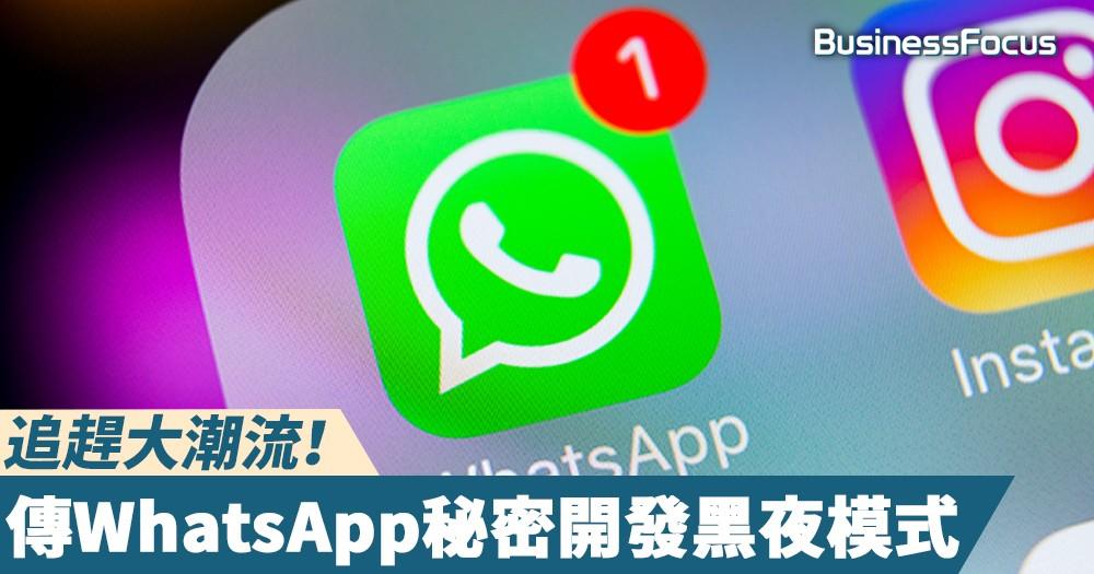 【不再刺眼】追趕大潮流!傳WhatsApp秘密開發黑夜模式