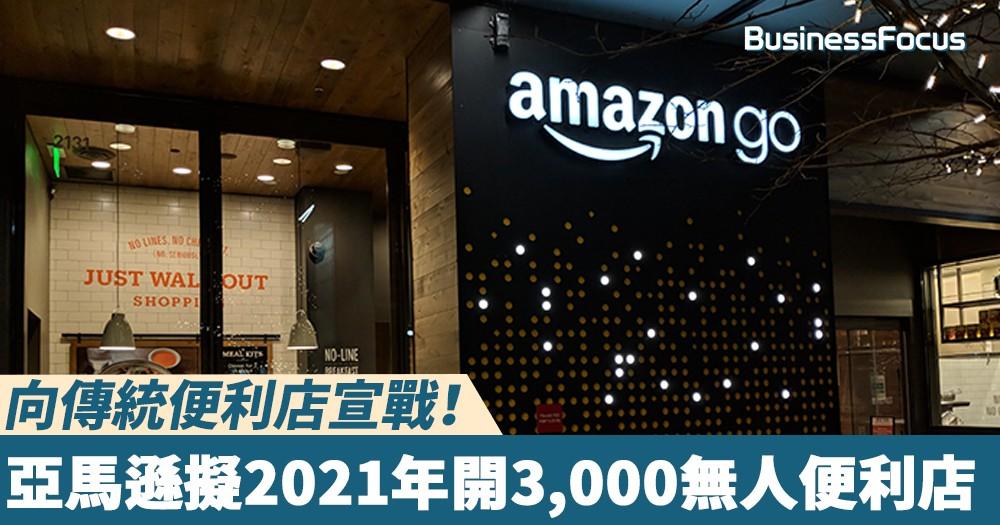 【最具野心計劃】向傳統便利店宣戰!亞馬遜擬2021年前開設3,000間無人便利店