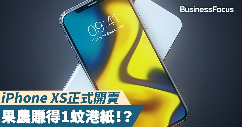 【果農末日】iPhone XS系列正式開賣!果農再遇滑鐵盧僅賺1元
