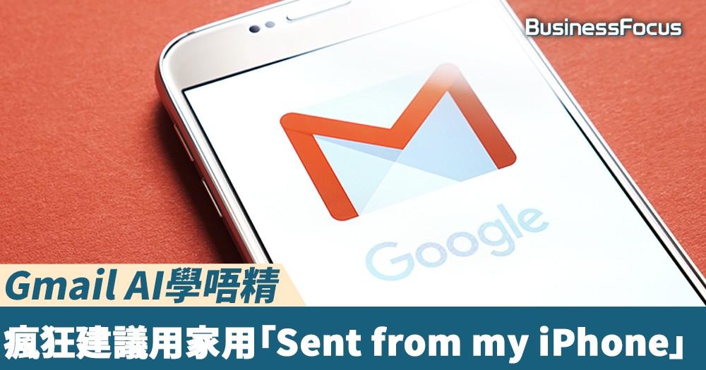 【錯漏百出】Gmail AI學唔精,瘋狂建議用家用「Sent from my iPhone」