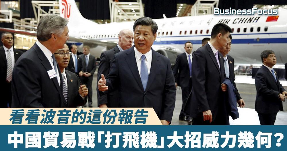 【貿易戰炮灰】中國市場成波音「肥豬肉」:預計未來20年中國將需要7690架新飛機!