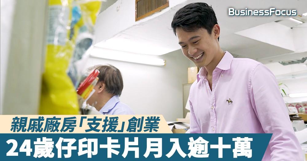 【初創起跑線】親戚廠房「支援」創業,24歲仔印卡片月入逾十萬