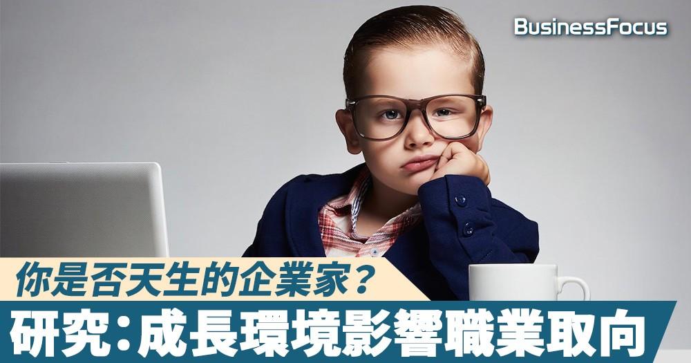 【波士BB】你是否天生的企業家?研究:成長環境影響職業取向