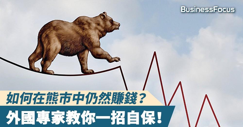 【美股攻略】如何在熊市中仍然賺錢?外國專家教你一招自保!