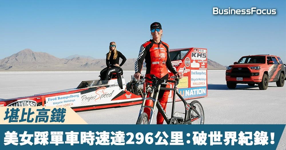 【堪比高鐵】美女踩單車時速達296公里:破世界紀錄!