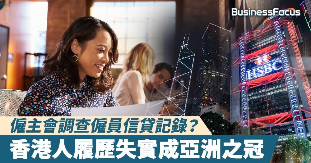【真真假假】香港人履歷失實成亞洲之冠!僱主會調查僱員信貸記錄?