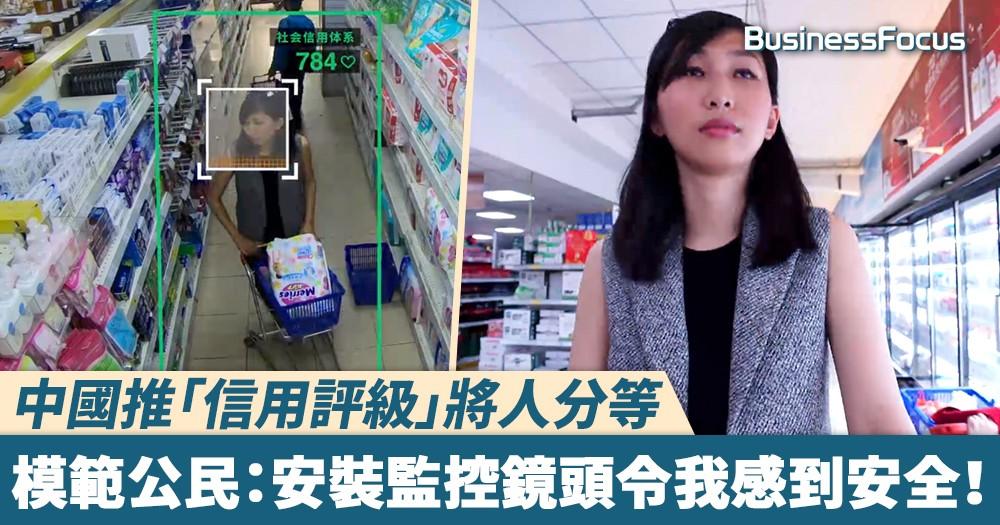 【分數決定命運】中國推「信用評級」將人分等,模範公民:安裝監控鏡頭令我感到安全!