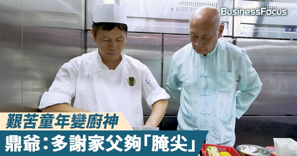 【名人堂】艱苦童年變廚神,鼎爺:多謝家父夠「腌尖」