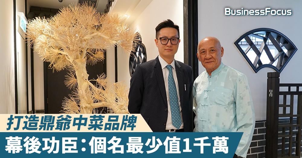 【生意經】打造鼎爺中菜品牌,幕後功臣:個名最少值1千萬