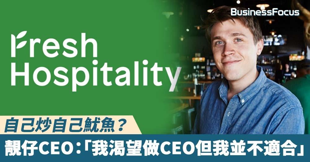 【管理之路】自己炒自己魷魚?靚仔CEO:「我渴望做CEO但我並不適合」