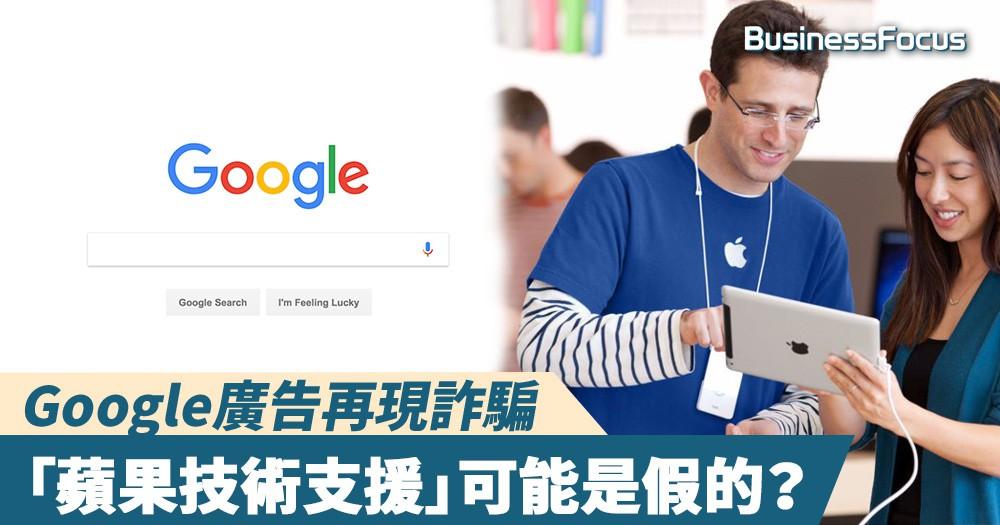 【假的真不了】Google廣告再現詐騙,「蘋果技術支援」可能是假的?