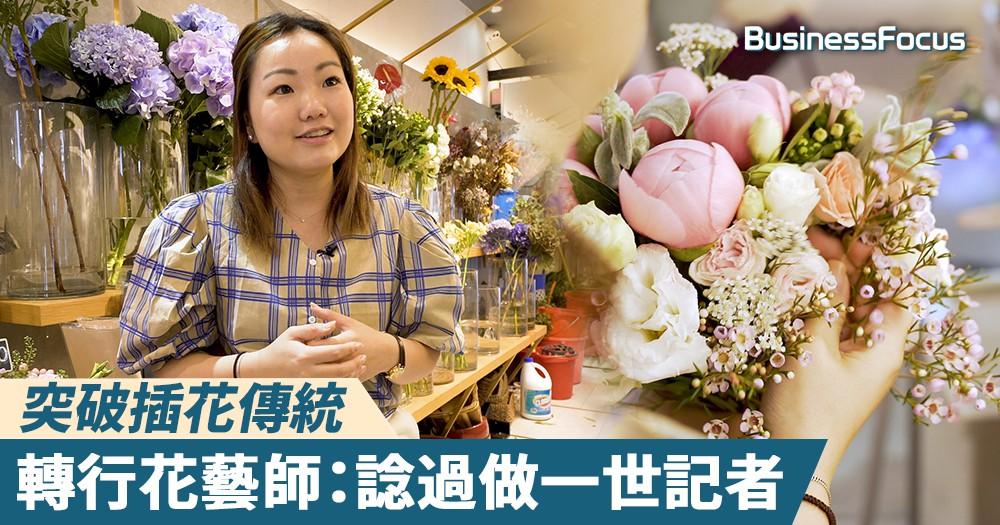 【人物故事】突破插花傳統,轉行花藝師:諗過做一世記者