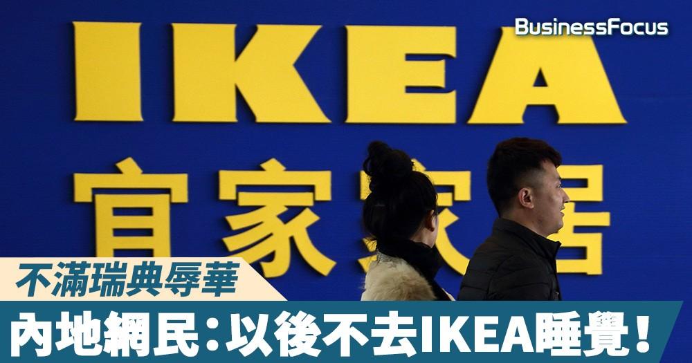 【玻璃心碎】不滿瑞典辱華,內地網民:以後不去IKEA睡覺!