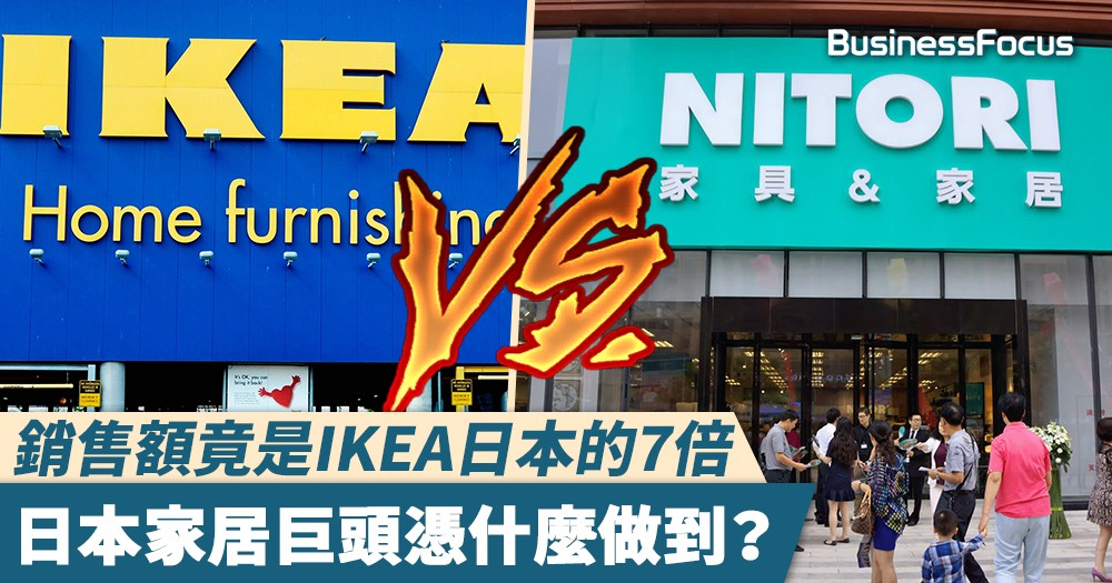 【打敗宜家】銷售額竟是IKEA日本的7倍,日本家居巨頭憑什麼做到?