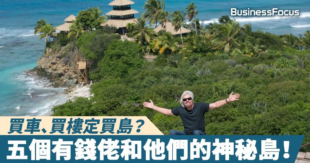 【富甲天下】五個有錢佬和他們的神秘島!