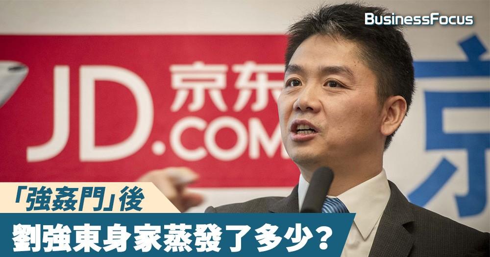 【色字頭上】「強姦門」後,劉強東身家蒸發了多少?