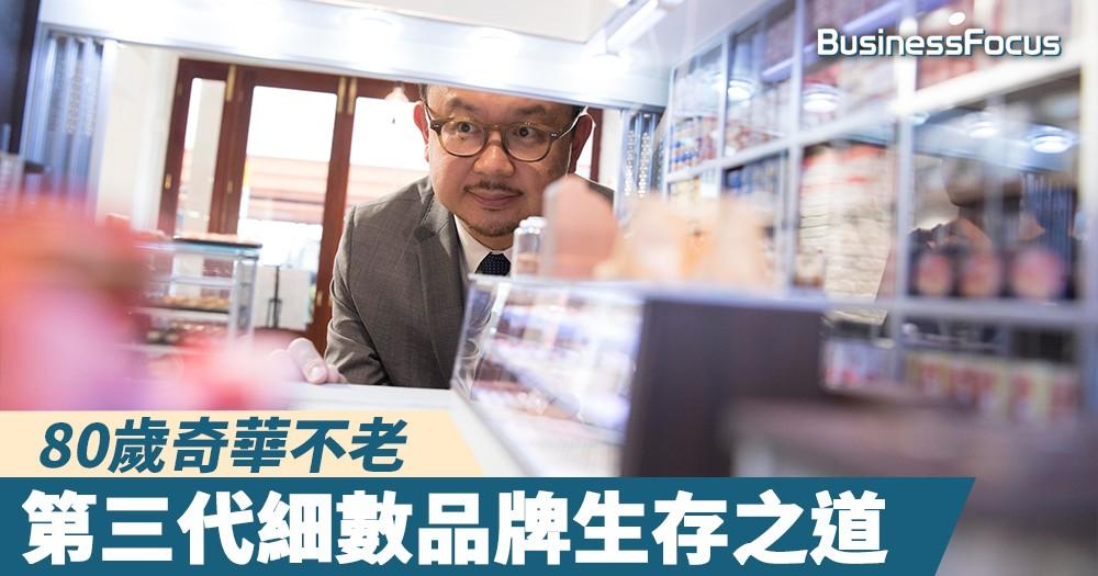 【品牌故事】80歲奇華不老,第三代細數品牌生存之道