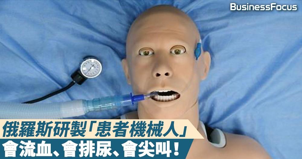 【詭異娃娃】俄羅斯研製「患者機械人」,會流血、會排尿、會尖叫!