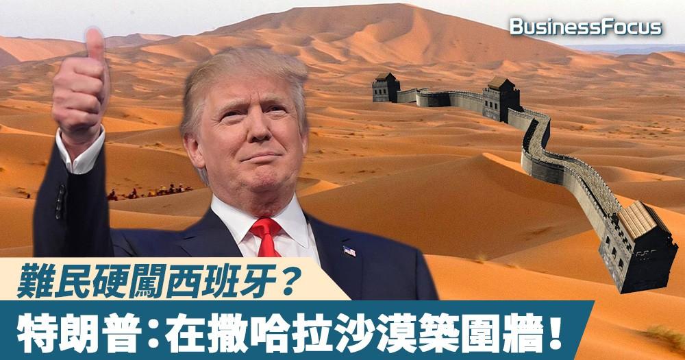 【山人妙計】難民硬闖西班牙?特朗普:在撒哈拉沙漠築圍牆!