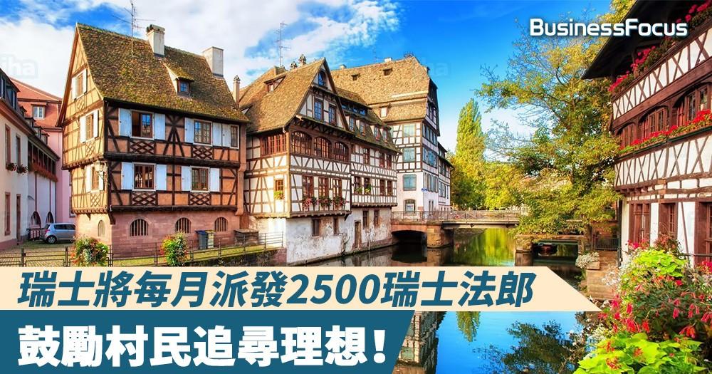 【無償派糖】瑞士將每月派發2500瑞士法郎,鼓勵村民追尋理想!
