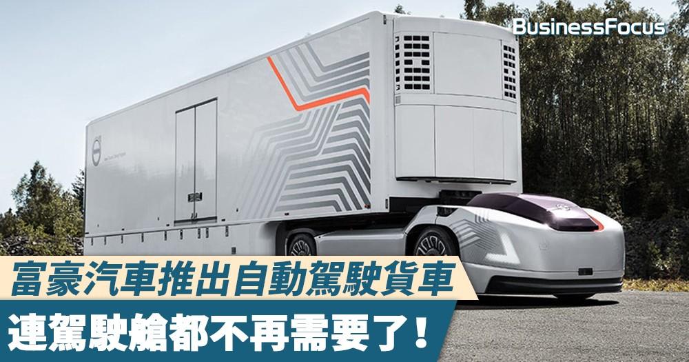 【革命性科技】富豪汽車推出自動駕駛貨車,連駕駛艙都不再需要了!