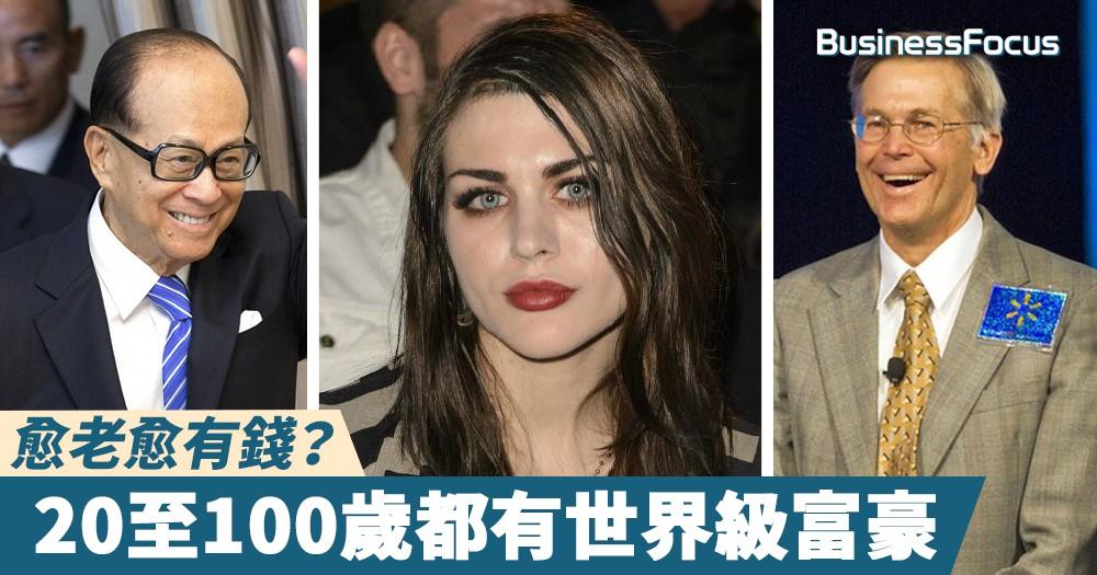 【青出於藍】愈老愈有錢?20至100歲都有世界級富豪
