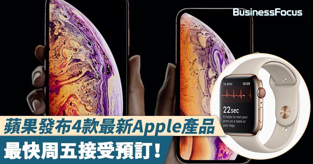 【果迷注意】蘋果公司發布4款最新Apple產品,最快周五接受預訂!