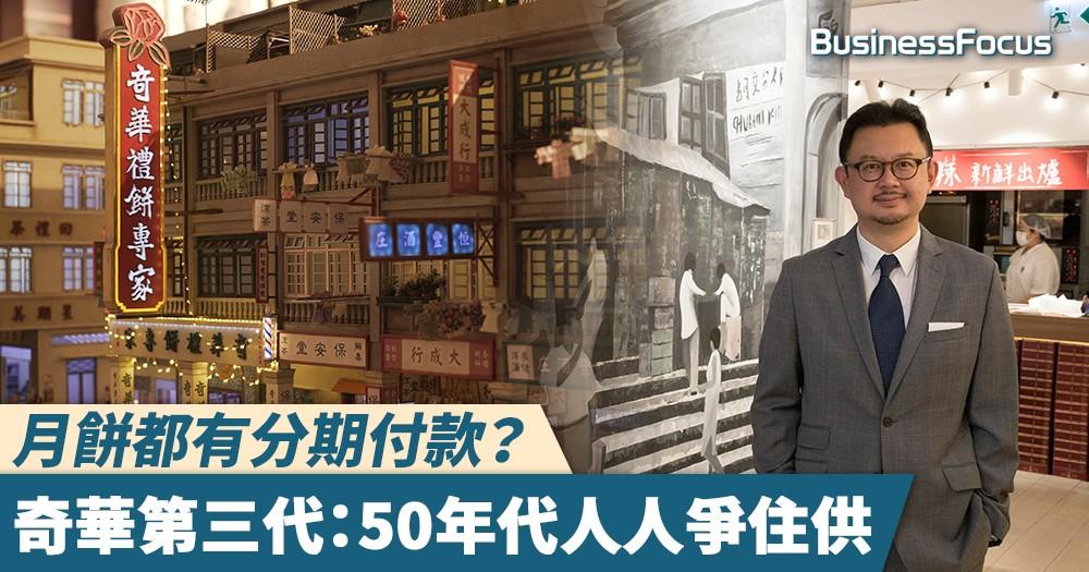 【香港製造】月餅都有分期付款?奇華第三代:50年代人人爭住供