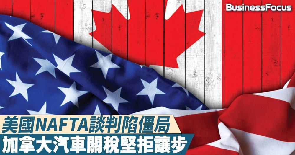【未見曙光】美國NAFTA談判陷僵局,加拿大汽車關稅堅拒讓步