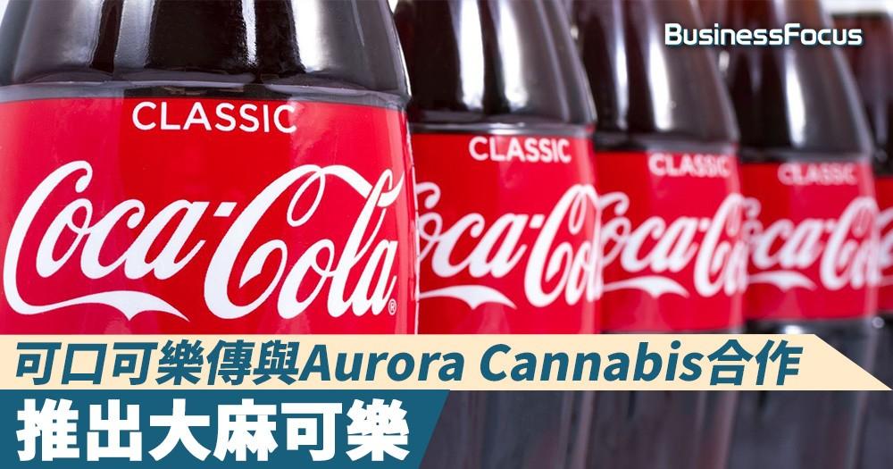 【飲上癮?】可口可樂傳與Aurora Cannabis洽談,推出大麻飲品