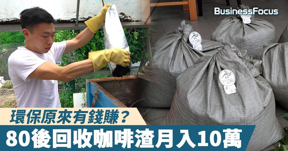 【初創起跑線】環保原來有錢賺?80後回收咖啡渣月入10萬