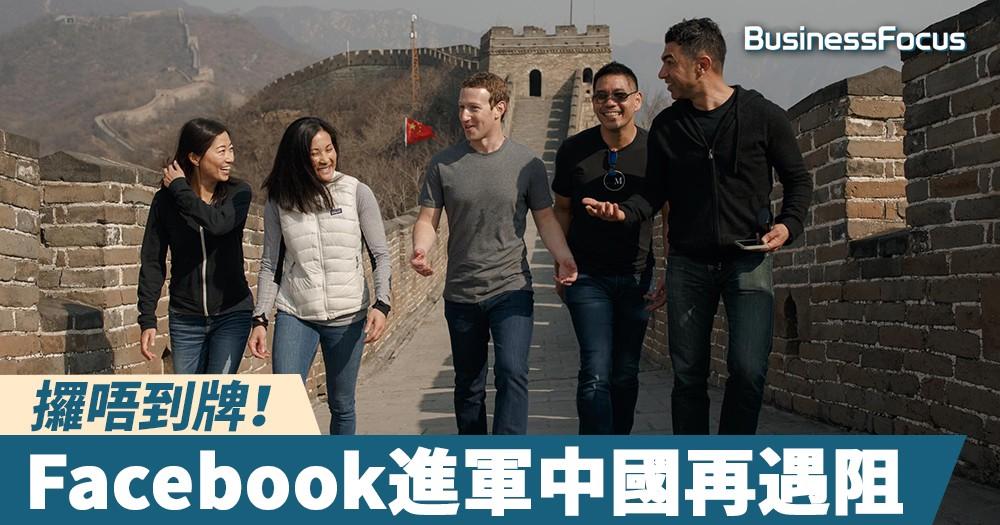 【都係唔得】Facebook進軍中國遇阻,中方官員:未發出執照