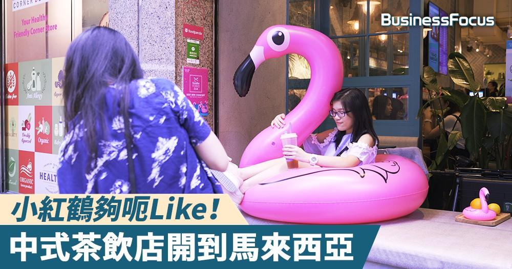 【初創起跑線】小紅鶴夠呃Like!中式茶飲店開到馬來西亞