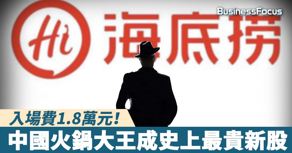 【中國火鍋大王】入場費逼近1.8萬元港股史上最貴!海底撈(6862)明起招股