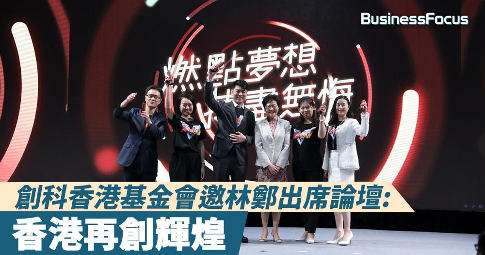 【機遇處處】林鄭現身「X-PLAN」創科超人團畢業路演暨大灣區創科人才發展高層論壇:香港再創輝煌