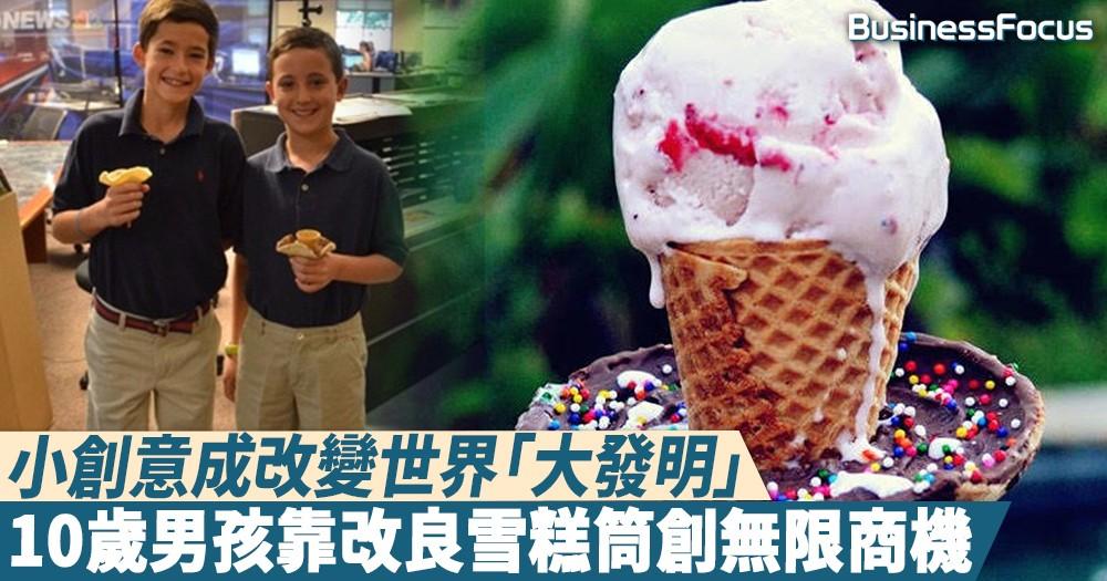 【英雄出少年】小創意成改變世界「大發明」,10歲男孩靠改良雪糕筒創無限商機