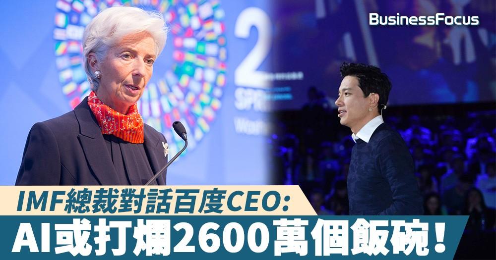 【聽日唔使返工啦】IMF總裁拉加德對話百度CEO李彥宏:AI或打爛2600萬個飯碗!