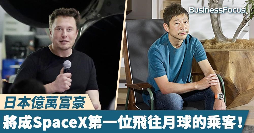 【探索太空】日本億萬富豪將成SpaceX第一位飛往月球的乘客!