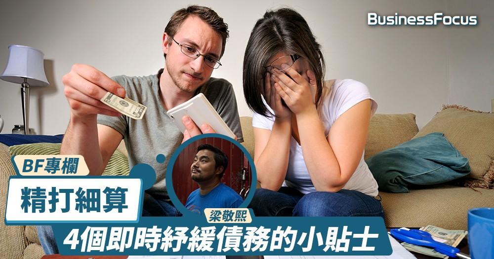 【BF專欄】精打細算,4個即時紓緩債務的小貼士