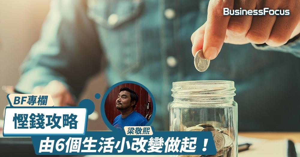 【BF專欄】慳錢攻略:由6個生活小改變做起!
