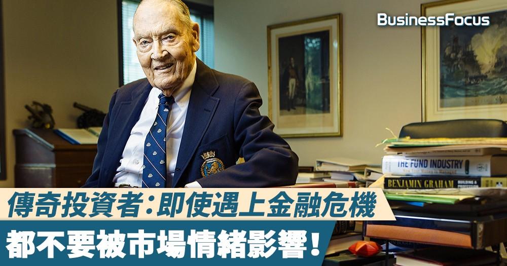 【股災應對】傳奇投資者:即使遇上金融危機,都不要被市場情緒影響!