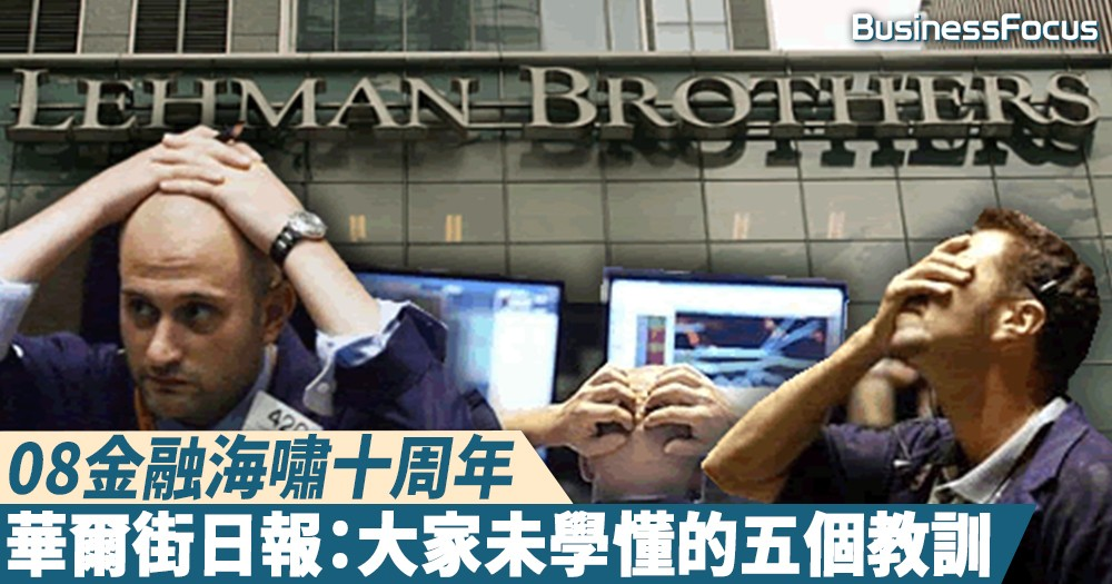 【笑看人生】08金融海嘯10周年,華爾街日報:大家未學懂的五個教訓