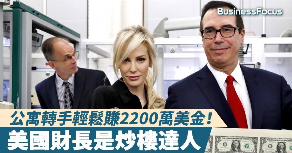 【有個明星老婆】美國財長是炒樓達人,公寓轉手輕鬆賺2200萬美金!