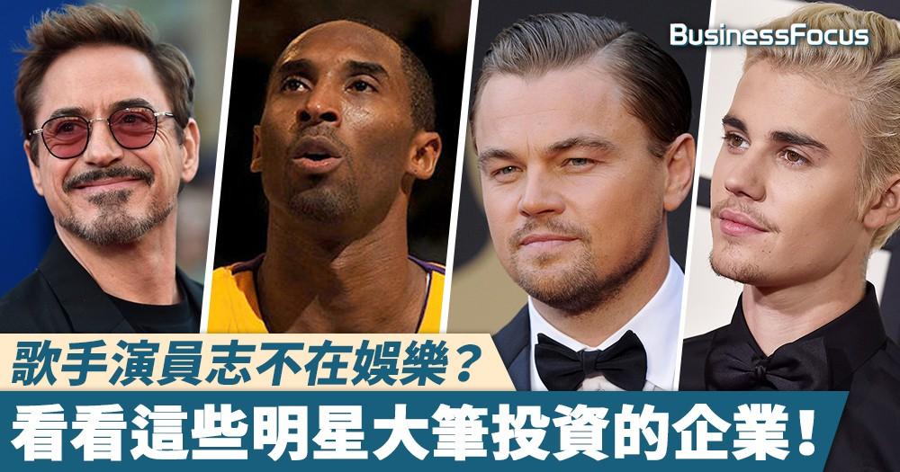 【抱負不凡】歌手演員志不在娛樂?看看這些明星大筆投資的企業!