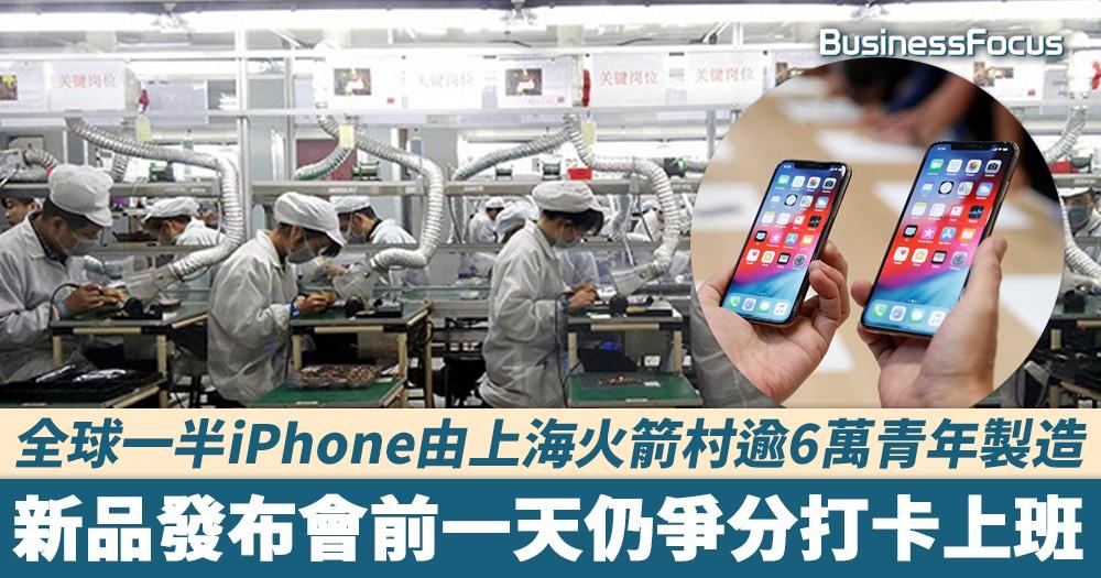 【汗水工廠】全球一半iPhone由上海火箭村逾6萬青年製造,新品發布會前一天仍爭分打卡上班